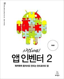 시작하세요! 앱 인벤터 2