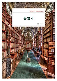 """<font title=""""[90일 대여] 봉별기 - 살아가는동안 꼭 읽어야 할 한국문학 062"""">[90일 대여] 봉별기 - 살아가는동안 꼭 ...</font>"""