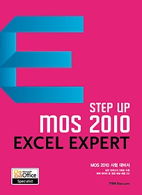 (Step up) MOS 2010 :Excel expert