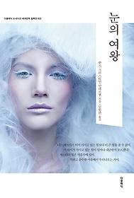 [90일 대여] 눈의 여왕 (영문판)