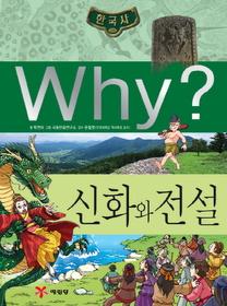 (초등역사학습만화)why? .18 :신화와 전설