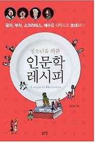 (청소년을 위한) 인문학 레시피 = (A) recipe for humanities