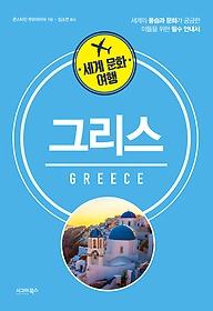 세계 문화 여행 - 그리스