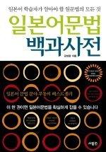 일본어문법 백과사전