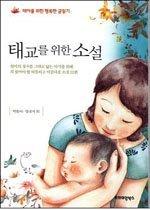 태교를 위한 소설