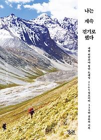 나는 계속 걷기로 했다 : 네팔 히말라야 횡단 트레킹 2165킬로미터, 338만 걸음의 기록