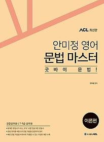 ACL 안미정 영어 문법 마스터 - 이론편