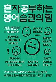 """<font title=""""혼자 공부하는 영어 습관의 힘 -  기초 영단어 + 영어회화 편"""">혼자 공부하는 영어 습관의 힘 -  기초 영...</font>"""
