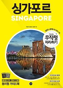 무작정 따라하기 싱가포르 (2017~2018)