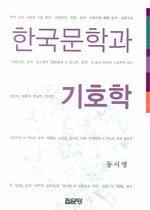 한국문학과 기호학