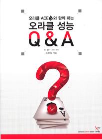 오라클 성능 Q&A