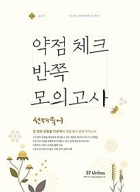 2017 선재국어 약점체크 반쪽 모의고사