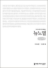 뉴노멀 (큰글씨책)