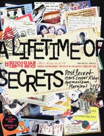 비밀의 일생 - 비밀엽서 프로젝트 종합편