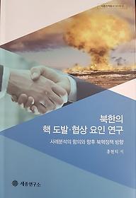 북한의 핵 도발 협상 요인 연구