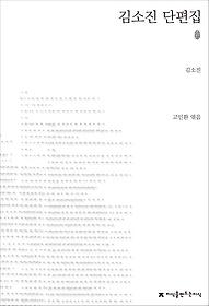 초판본 김소진 단편집