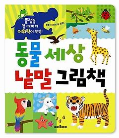 동물 세상 낱말 그림책
