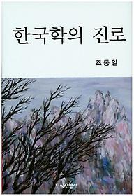 한국학의 진로