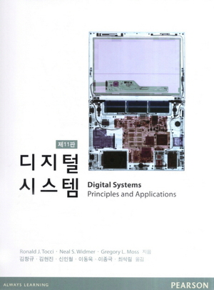 digital systems principles and applications 11th edition pdf
