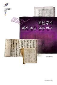 조선 후기 여성 한글 산문 연구