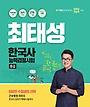 [중급] 최태성 한국사능력검정시험 - 3, 4급