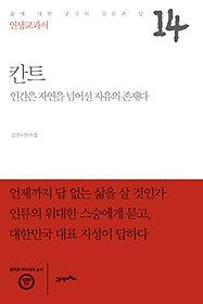 인생교과서 칸트