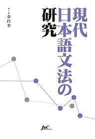 현대 일본어문법의 연구