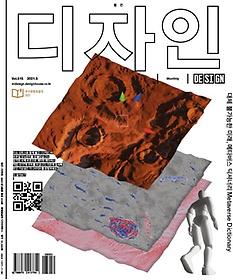 디자인 design (월간) 5월호