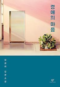 경애의 마음 :김금희 장편소설