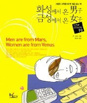 "<font title=""화성에서 온 남자 금성에서 온 여자 - 러브레슨 99 "">화성에서 온 남자 금성에서 온 여자 - 러브...</font>"