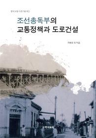 조선총독부의 교통정책과 도로건설
