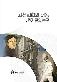 고신교회의 태동 - 원자료와 논문