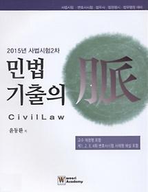 2015 사법시험 2차 민법기출의 맥