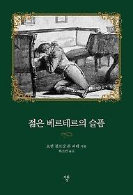 젊은 베르테르의 슬픔 - 미니북