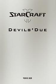 스타크래프트 2 - 악마의 최후 (한정판)