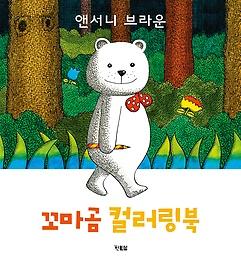 앤서니 브라운 꼬마곰 컬러링북