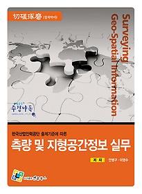 측량 및 지형공간정보 실무 (2014)