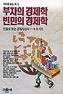 부자의 경제학 빈민의 경제학 (1992년 초판)