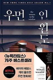 우먼 인 윈도 : A. J. 핀 장편소설