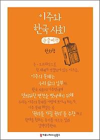 이주와 한국 사회 (큰글씨책)