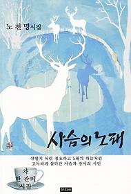 사슴의 노래 (노천명 시집)