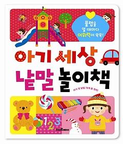아기 세상 낱말 놀이책