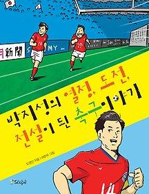 "<font title=""박지성의 열정, 도전, 전설이 된 축구 이야기"">박지성의 열정, 도전, 전설이 된 축구 이...</font>"