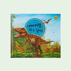 """<font title=""""조물조물 공룡공작실 사운드 팝업북 - 아빠처럼 되고 싶어!"""">조물조물 공룡공작실 사운드 팝업북 - 아빠...</font>"""