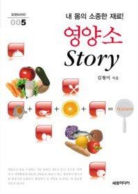 영양소 Story (포켓북)