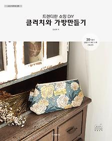 클러치와 가방만들기 :트렌디한 소잉 DIY