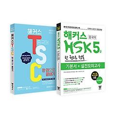 "<font title=""해커스 TSC 한 권으로 끝내기 + 해커스 중국어 HSK 5급 한 권으로 정복 기본서+실전모의고사 세트"">해커스 TSC 한 권으로 끝내기 + 해커스 중...</font>"