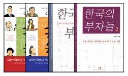부자사전 + 한국의 부자들 패키지