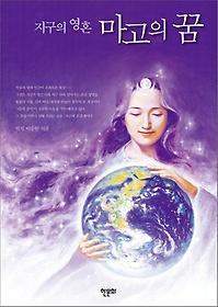 지구의 영혼 마고의 꿈