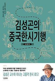 김성곤의 중국한시기행 - 장강 황하 편